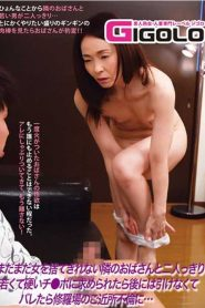 GIGL-479 Aunt Next Door Who Can Not Abandon Woman Yet