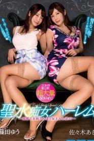 MIAE-259 Holy Water Slut Harlem Sasaki Aki Shinoda Yu