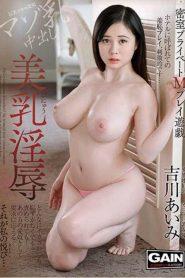 DMDG-045 Masochism Inside Creampie Ayumi Yoshikawa