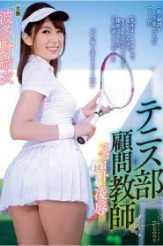 RBD-904 Tennis Adviser Teacher Overseeing Scoot Hatano Yui