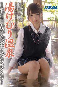XRW-432 Yukemura Hot Spring 1 Night And 2 Night