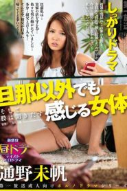 MOND-065 Booty And Crotch Feel Other Than Her Husband Is Out Open Tsuno Miho