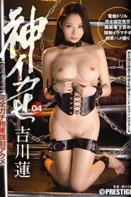 ABP-751 God Squirting Complete Gachi Restrained Compulsive