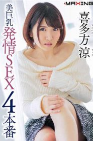 MXGS-1025 Busty Busty Occult SEX 4 Production Kitakata Ryo