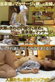 UMD-539 Couple Asked A Hot Spring Inn Of Massage.