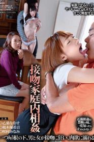 HAVD-917 Kiss Under The Domestic Incest One Roof