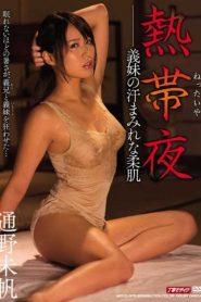 MDYD-975 Tropical Night Tsuno Miho