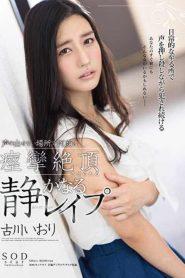 STAR-872 Furukawa Iori A Quiet Rape That Is Caught Cranky Many Times