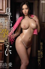 PPPD-513 I Want To Conceived To Ensure The Son Of Busty Wife Ai Sayama