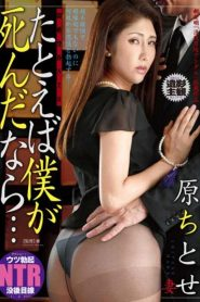 NKKD-023 Agony Death NTR If, For Example Dead I … Chitose Hara