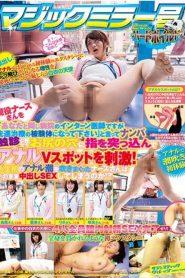 SVDVD-663 Magic Mirror No. Hard Boiled Active Nurse