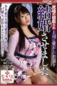 NSPS-715 I Got Married A Lovely Young Wife