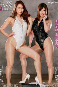 DPMI-031 Fucking Queen Mizuki Hayakawa Shirokane Reina
