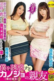 CEAD-252 Kanojo's Best Friend Who Entices Me Yui Hatano Kaori Kaoriba