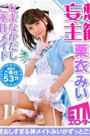 ETQR-053 I'm pretty lucky serving maid chestnut Mi