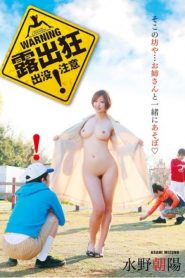 NEO-057 Flasher Haunt Attention Mizuno Chaoyang