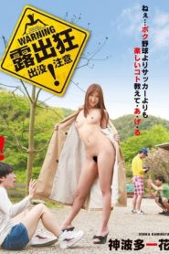 NEO-058 Flasher Haunt Attention Kan'nami Multi Ichihana